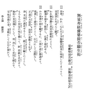 浄土論.jpg